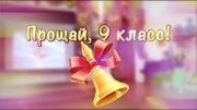 vypusknoy_9_klass.jpg
